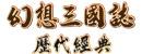 幻想三國誌歷代經典